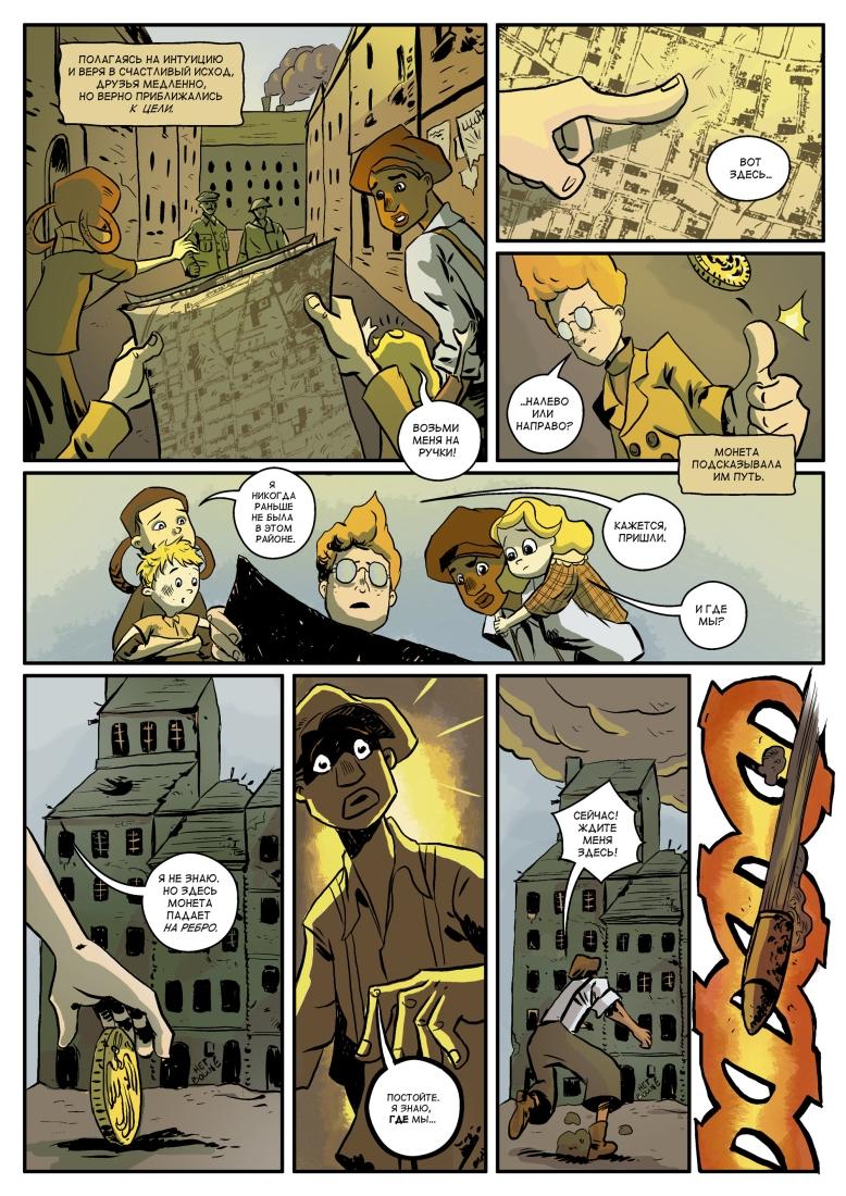 Dike - page 8 by 6vedik