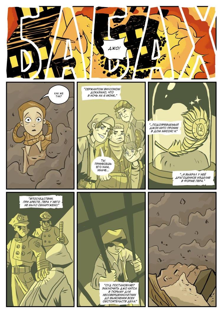 Dike - page 9 by 6vedik