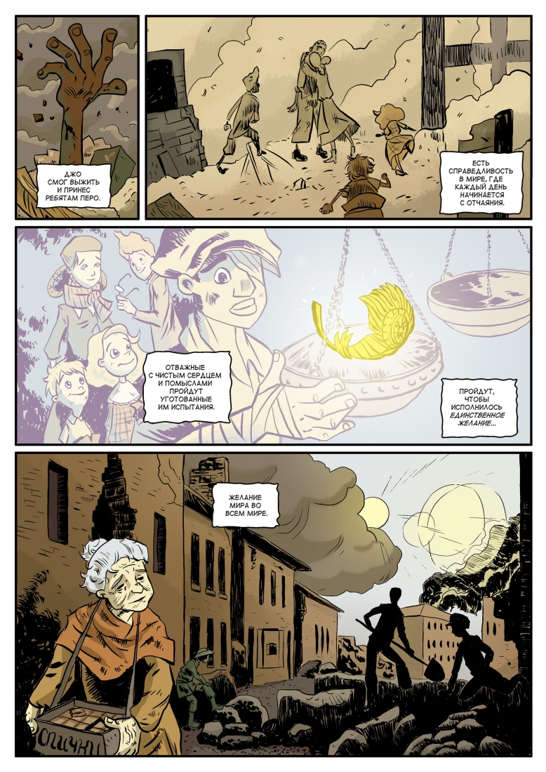 Dike - page 10 by 6vedik