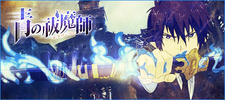 Signature Blue Exorcist - Rin Okumura by IchIg0360