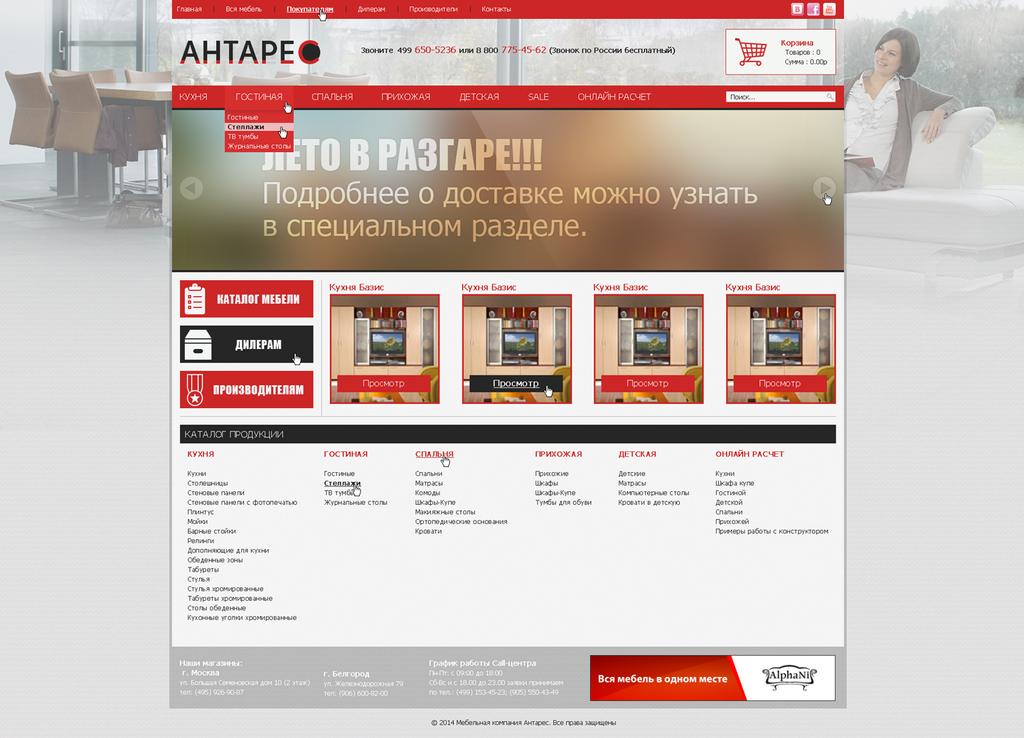 Online shop design by f1rstZomb1e