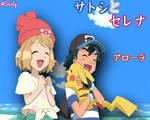 Satoshi and Serena in Alola