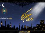 Ramadan Kareem 2005