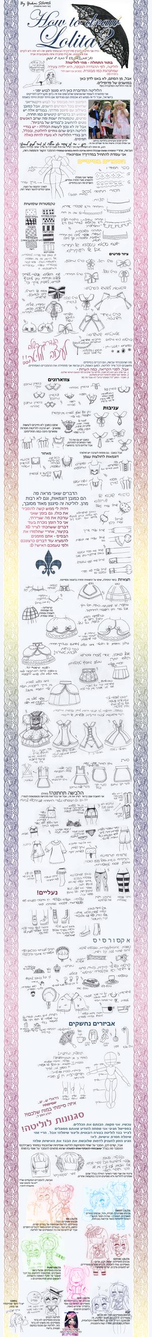 Lolita guide HEBREW by Yukai-SAMA