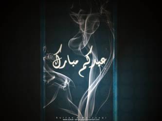 Eidkm Mubarak by Sultan-Almarzoogi
