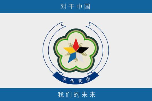 Democratic China (Alternative Chinese flag)