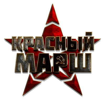 Red March Russian Logotype