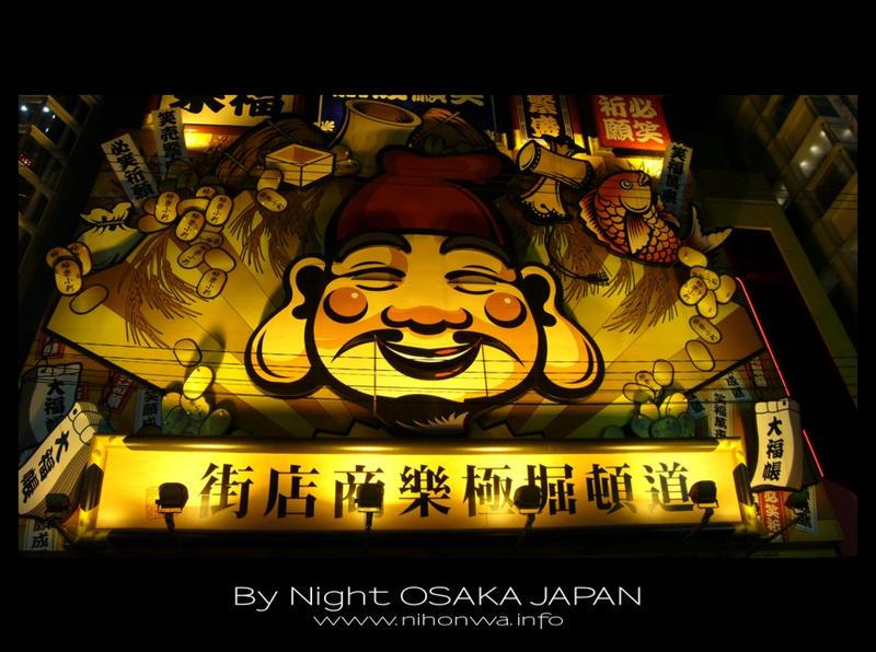 Osaka by night -6- by Lou-NihonWa