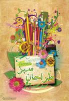 Green-des-poster by Sepinik