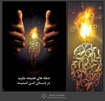 Poster of Honar va amniat _2 by Sepinik