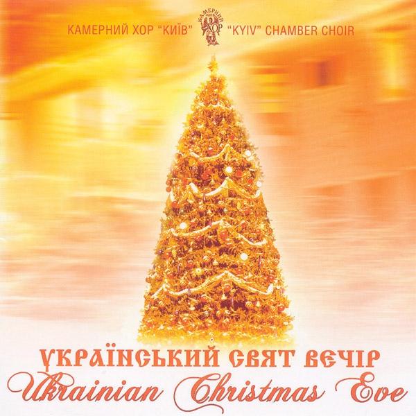 KyivChamberChoir-UkrainianChristmasEve-600x600 by westcat