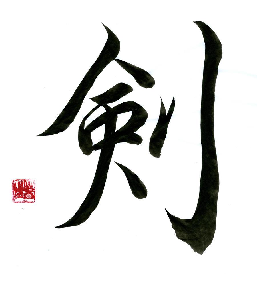 TSURUGI KEN SWORD 1 by carmenharada on DeviantArt