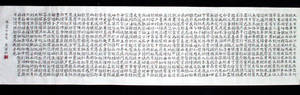 The one thousand letters (whole) SHODO