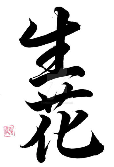 Ikebana shodo by carmenharada