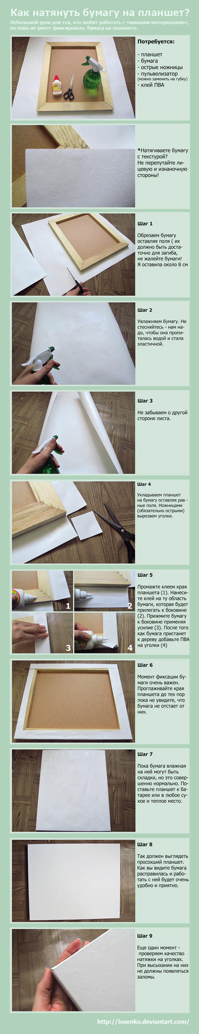- Tutorial 1 - Fixing Paper by Losenko