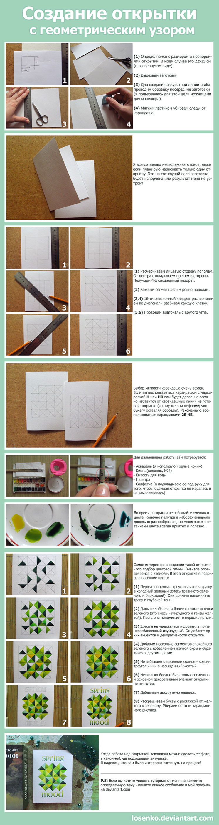 - Tutorial - Postcard with a geometrical pattern - by Losenko