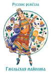 - Russian crafts - Gzhel majolica -