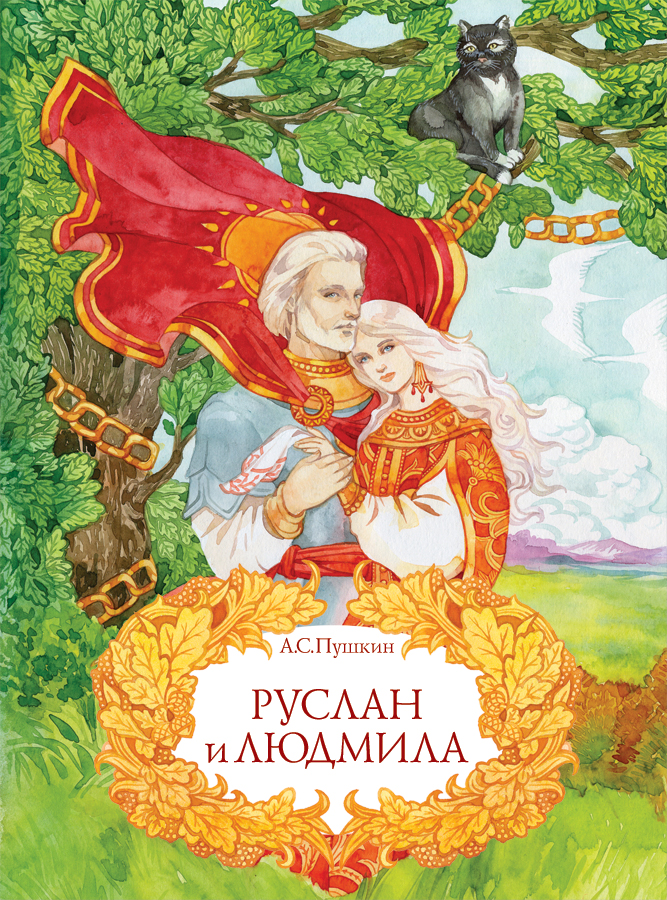 Cover for the poem `Ruslan and Lyudmila` by Losenko