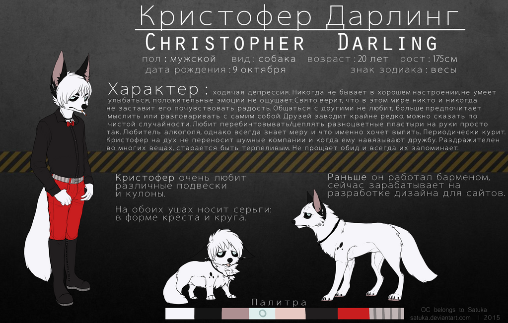 Christopher Darling reference 2015 by Satuka