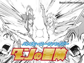 Ballet Hero Fantasy Act 2 by takafumi-adachi