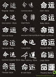 Chinese symbol for destination