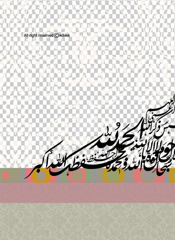Islamic words by RanaSpot
