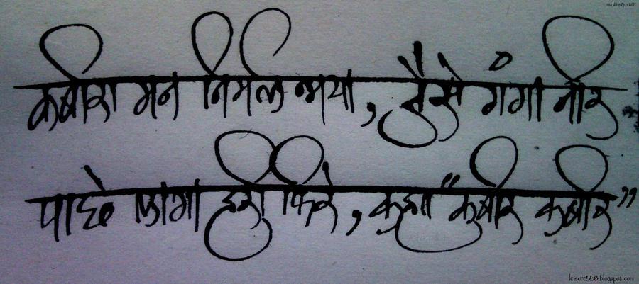 Image Gallery Hindi Writing Style