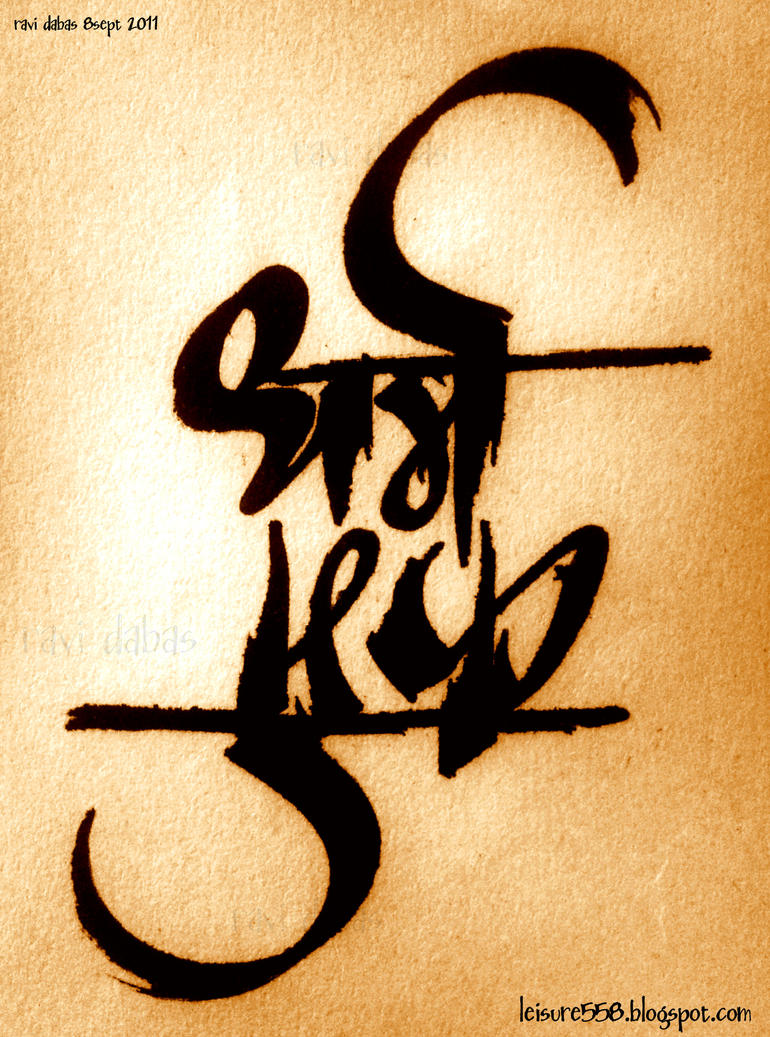 Dharma Karma Hindi Calligraphy By Rdx558