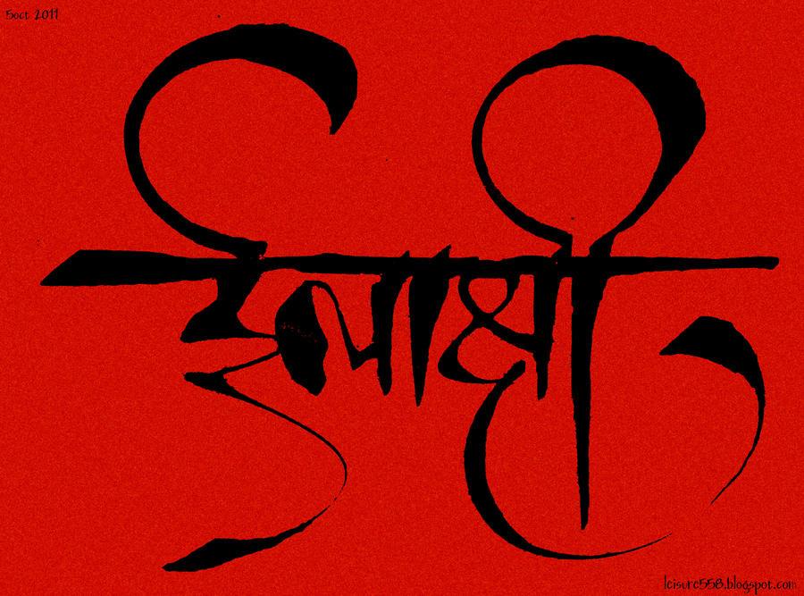Devanagari Handwriting elakshi- hindi calligraphy by