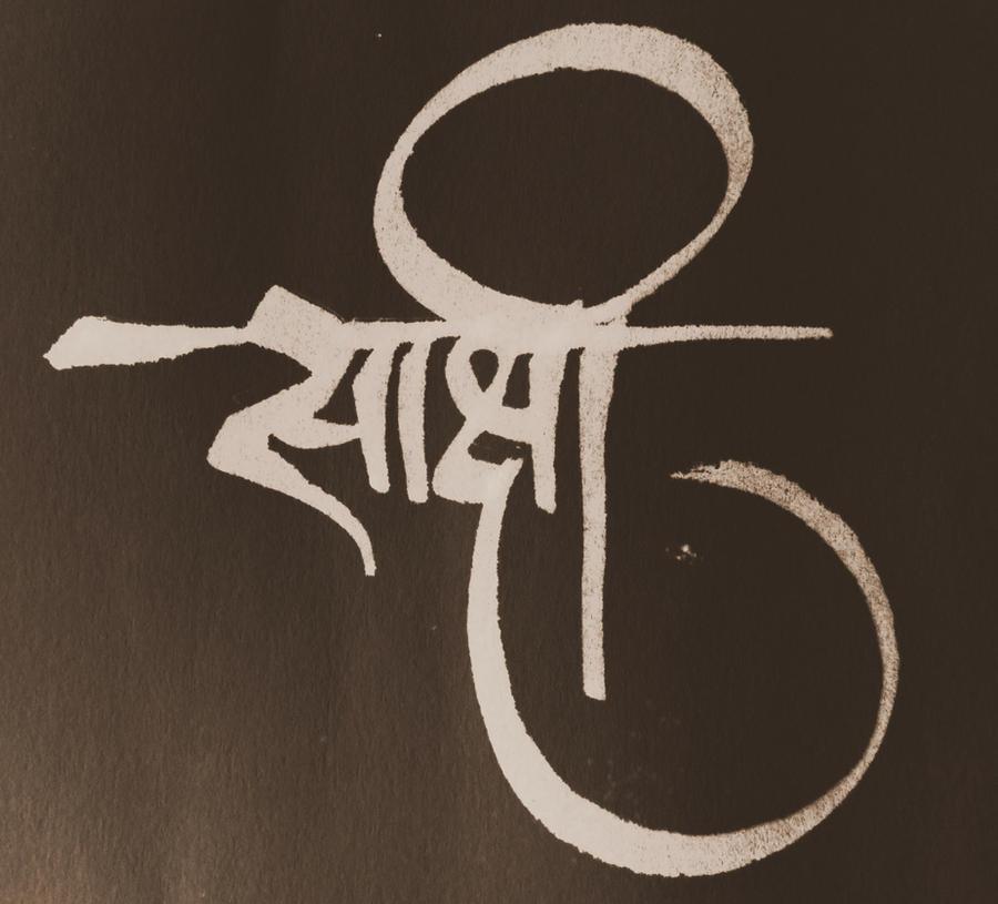 sakshi hindi calligraphy by rdx558 on deviantart. Black Bedroom Furniture Sets. Home Design Ideas