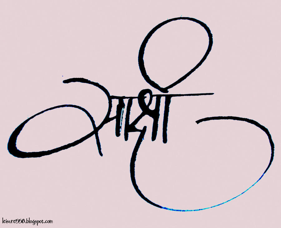 Sakshi Hindi Calligraphy By Rdx558 On Deviantart