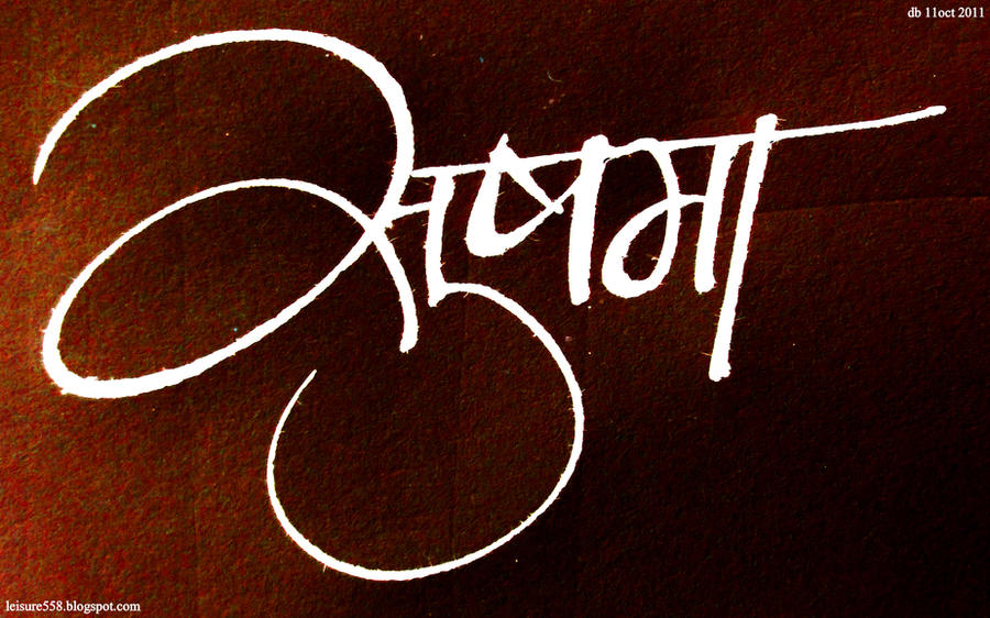 Sushma Calligraphy Hindi By Rdx558 On Deviantart