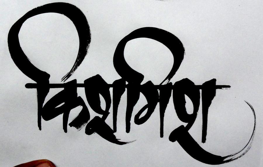 Hindi Calligraphy Fonts Software The