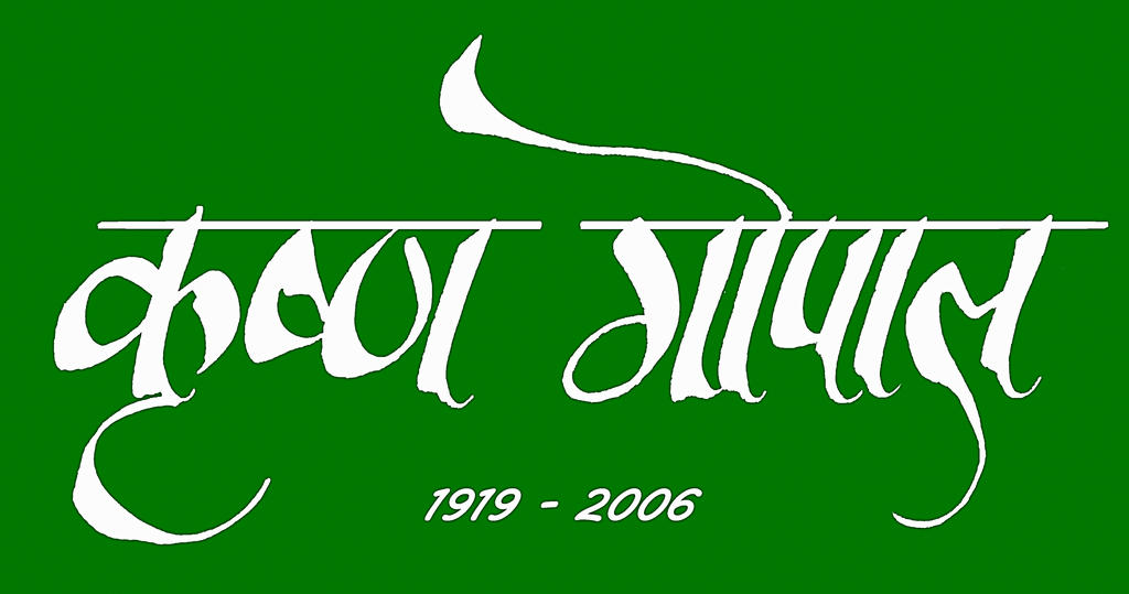 Marathi Calligraphy Letters Picture