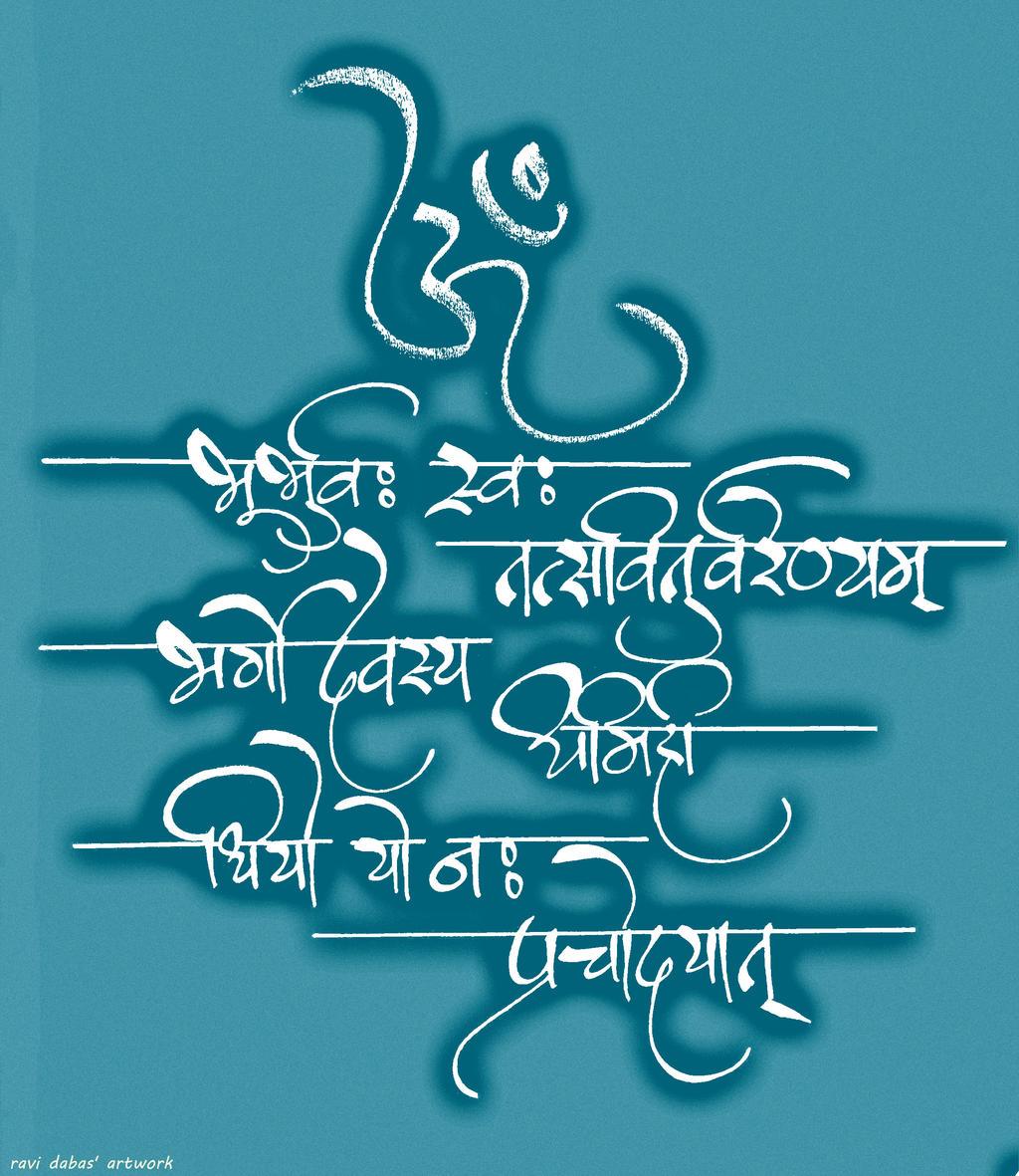 gayatri mantra hindi calligraphy by rdx558 on deviantart. Black Bedroom Furniture Sets. Home Design Ideas