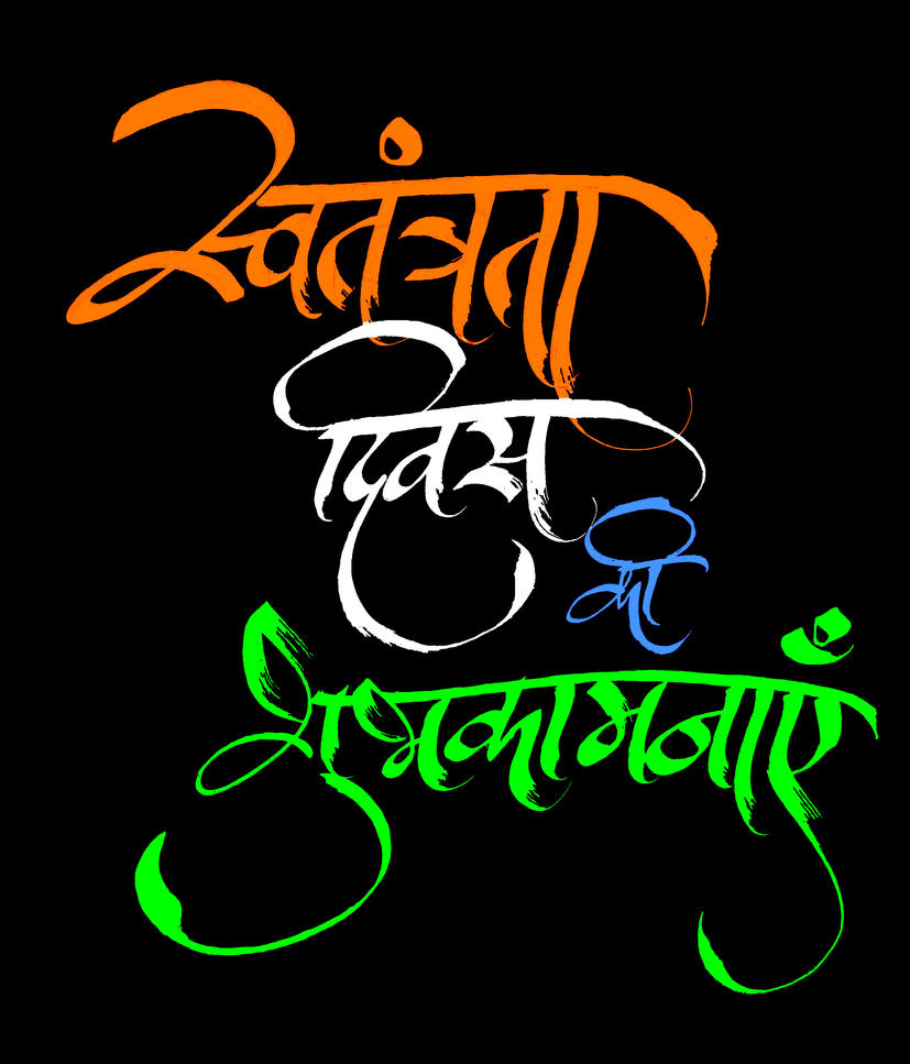 Happy Independence Day Hindi Calligraphy By Rdx558 On