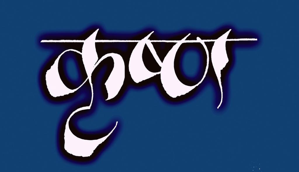 Marathi Calligraphy Font Download
