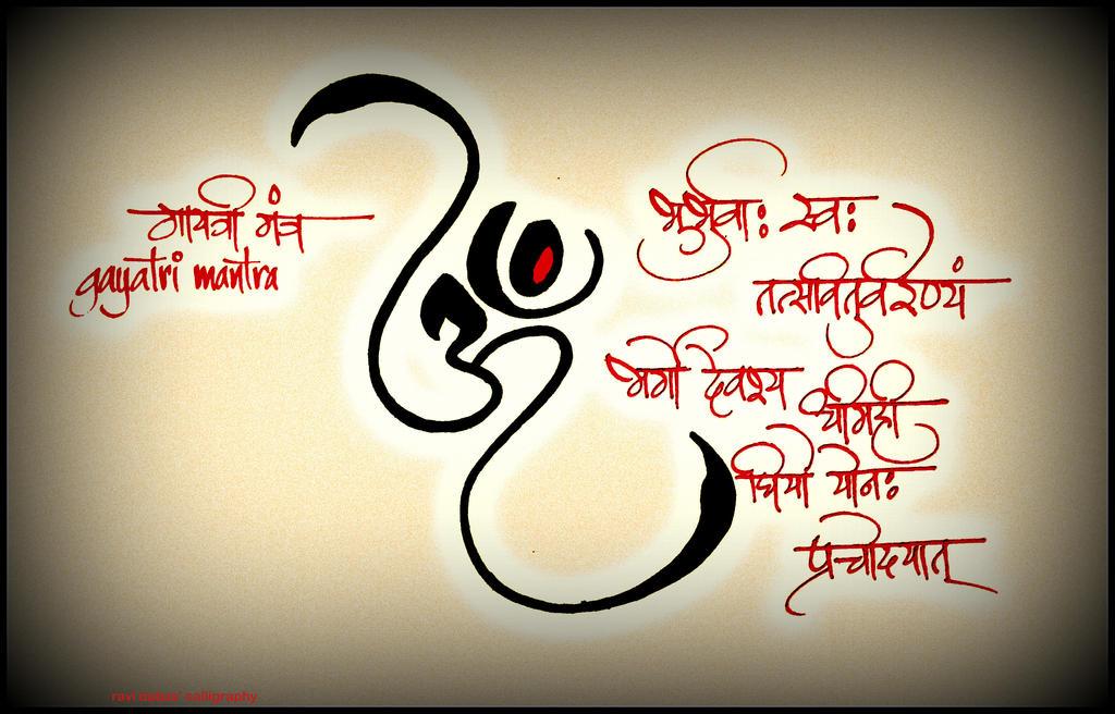 Om gayatri mantra hindi calligraphy by rdx558 on deviantart for Tattoo shop name generator