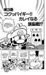 Super Mario-kun C2 P16