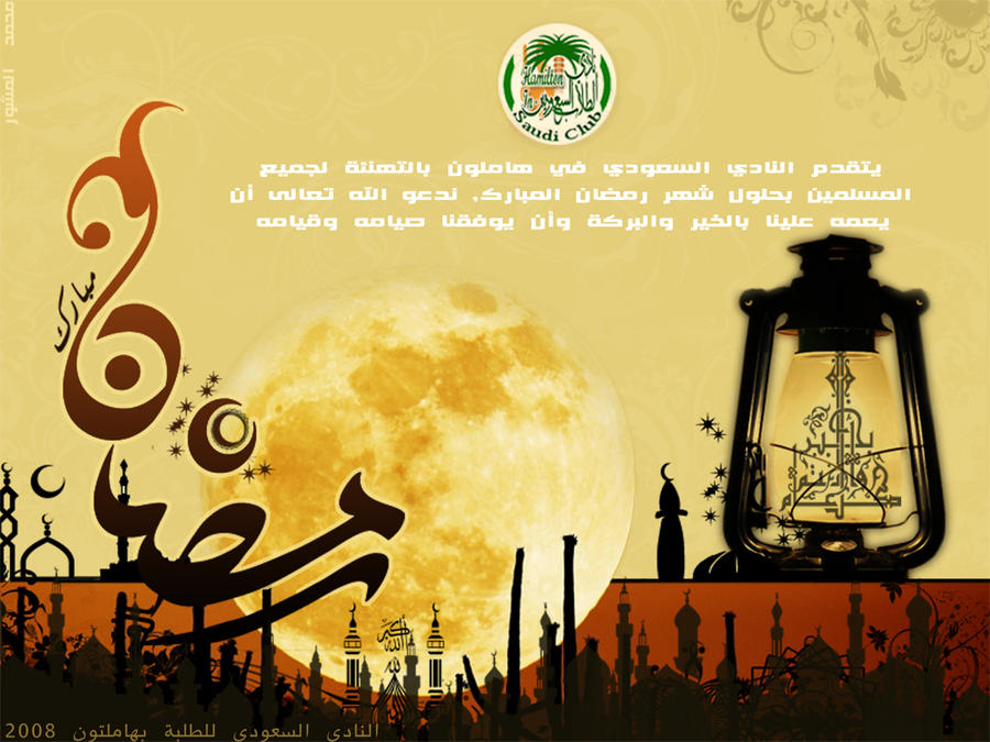 Ramadan Kareem Greeting Messages | www.imgkid.com - The
