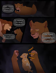 The Lion King: Echelon P. 3(Russian translation) by LiontheNorthernlands