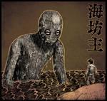 Umibozu by TheArtillerySharks