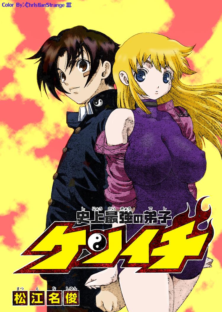 Kenichi and Miu by ChristianStrange3