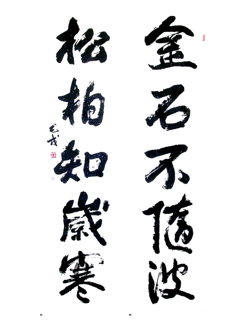 Chinese Calligraphy By Yeye736 On Deviantart