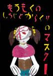 Moumokuno Shoujo To Karakurino Masutaa by Aoharu