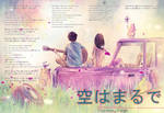 Sora Wa Maru De lyrics
