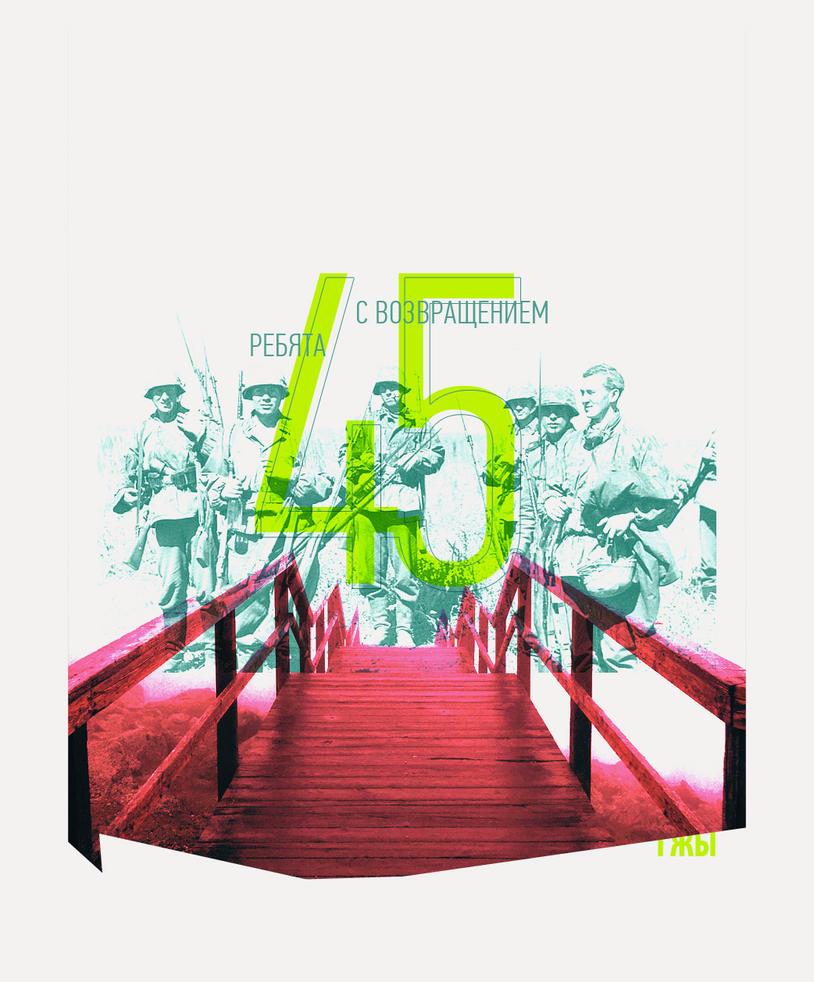 s vozvrasheniem.. poster.. typography by sounddecor