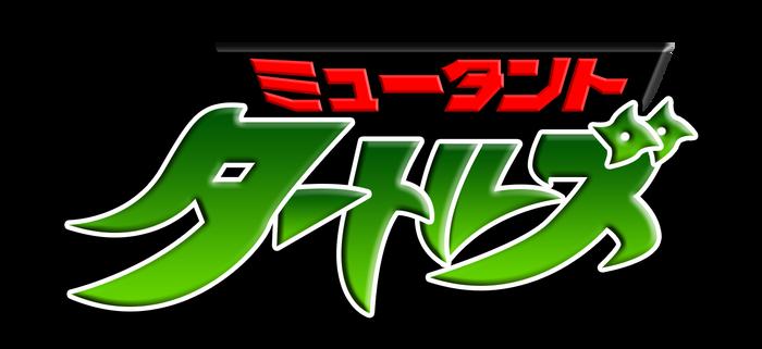TMNT 2003 Japanese Logo Vectored