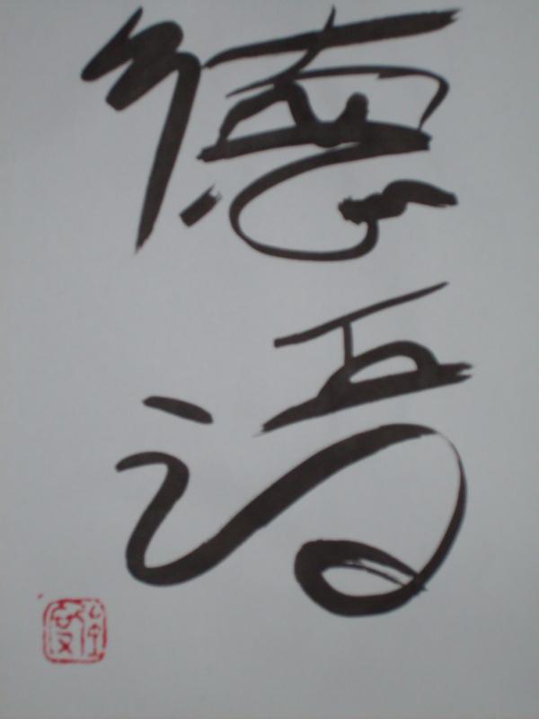 deyu by Kyoodo