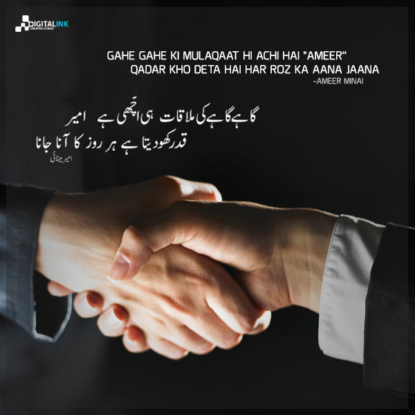 Qadar Kho Deta Hai